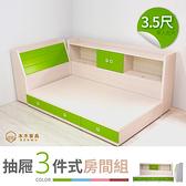 【本木】華城 抽屜三件式房間組-單人加大3.5尺(床頭+三抽床底+床邊淺藍#24