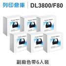相容色帶 Fujitsu DL3800 / F80 超值6入黑色 副廠色帶 /適用 DL3850+/DL3750+/DL3800 Pro/DL3700 Pro/DL9600/DL9400/DL9300