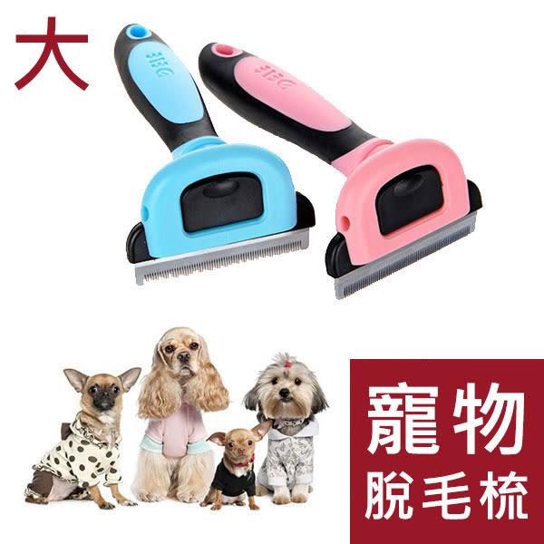 【大】寵物脫毛梳/寵物去毛梳/狗脫毛梳/貓脫毛梳/褪毛梳/寵物美容/寵物清潔