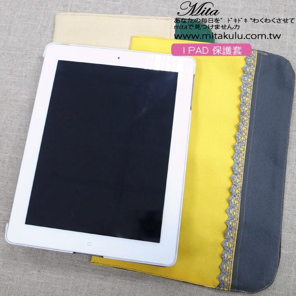 *Mita*MI-0478簡約雙色拼接 iPad包 保護套