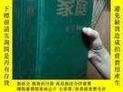 二手書博民逛書店家庭【合訂本】2006年-全年上下罕見精裝品好Y28398 出版2006