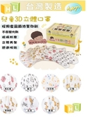 兒童3D立體口罩(卡通款) 50入/盒【艾保康】