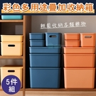 5件組 彩色多用途疊加收納箱 收納盒 衣物整理 小物收納