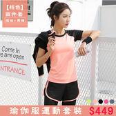 售完即止-套裝瑜伽服運動女夏跑步健身運動服專業速干衣短袖短褲長褲8-14(庫存清出T)