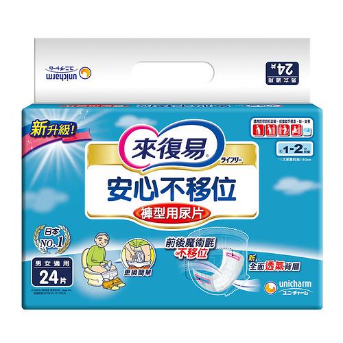 來復易褲型專用尿片(24片)(6包/箱)【合康連鎖藥局】