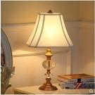 110V-220V 奢華高檔北歐美式簡約酒店客廳書房檯燈歐式床頭燈--不送光源