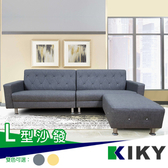 【KIKY】莫迪蘭布紋皮L型沙發(L型沙發)米黃色