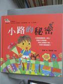 【書寶二手書T6/少年童書_ZDK】小路的秘密_李赫