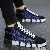 夏季韓版潮流男鞋百搭休閒男士帆布板鞋男高筒潮鞋嘻哈社會鞋夏季 藍嵐