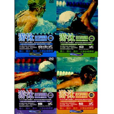 游泳技巧與訓練 - 蛙式/仰式/蝶式/自由式 (全四套)