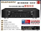 盛昱音響│附贈品『 』『日本 MARANTZ PM6006 綜合擴大機』環球知音公司貨