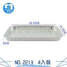 4入鋁箔烤箱盤NO.2213_鋁箔容器/免洗餐具