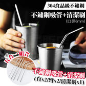 不鏽鋼吸管組 平口吸管 手搖杯專用 2根直吸管+2根彎吸管+吸管刷 304不鏽鋼 環保吸管 飲料吸管