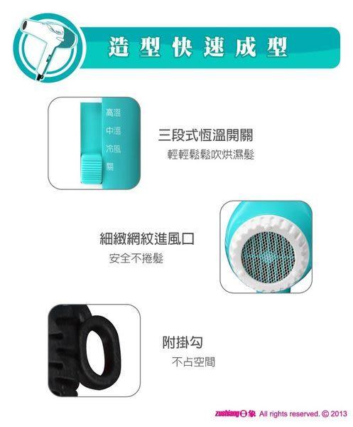 【日象】艷采恆溫吹風機 ZOD-600D/ZOD600D【刷卡分期+免運】