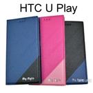 【My Style】都會隱磁皮套 HTC U Play (5.2吋)