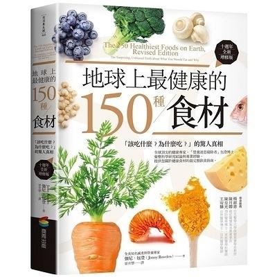 地球上最健康的150種食材(十週年全新增修版)(該吃什麼為什麼吃的驚人真相)