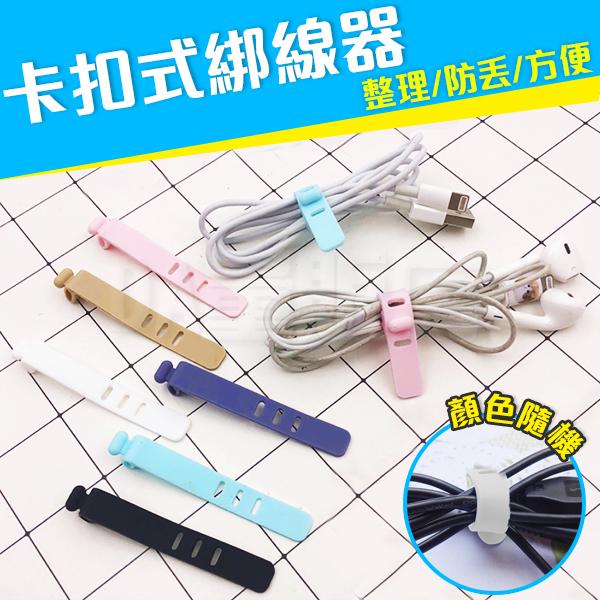 集線器 收線器 理線器 整線器 一組10入 集線器 捲線器 理線器 束帶 彈性卡扣式 隨機顏色