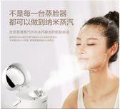 Ulike蒸臉器補水美容儀家用納米熱噴霧臉部加濕便攜式蒸面機神器    蘑菇街小屋 ATF