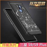 祥龍系列 三星 Galaxy S9 Plus 手機套 TPU材質 浮雕 刀鋒 三星 s9 保護套 全包軟殼 S9+ 手機殼