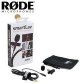 ★Rode★SmartLav + 領夾式麥克風 相機 攝影機 收音麥克風