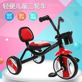 兒童三輪車 新款兒童三輪車腳踏車2/3-6歲 大號輕便防側翻寶寶腳蹬車自行單車 萬聖節