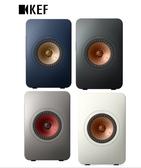 【贈KEF 保時捷聯名耳機】竹北推薦 名展音響 英國 KEF LS50 META 監聽式小型書架型揚聲器