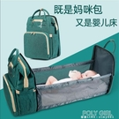 媽咪包新款大容量後背兩用母嬰包折疊床中床多功能外出背包床 夏季狂歡