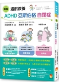 圖解 適齡教養ADHD、亞斯伯格、自閉症【城邦讀書花園】