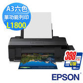 EPSON L1800 六色單功能原廠連續供墨印表機(A3+無邊列印)★(全新原廠未拆封)(含稅含運)