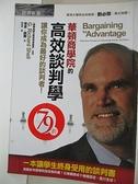 【書寶二手書T8/溝通_BC1】華頓商學院的高效談判學_理查謝爾