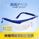 護目鏡 護目鏡防風灰塵眼鏡防風沙騎行風鏡勞保防飛濺防護透明眼鏡男女 第六空間