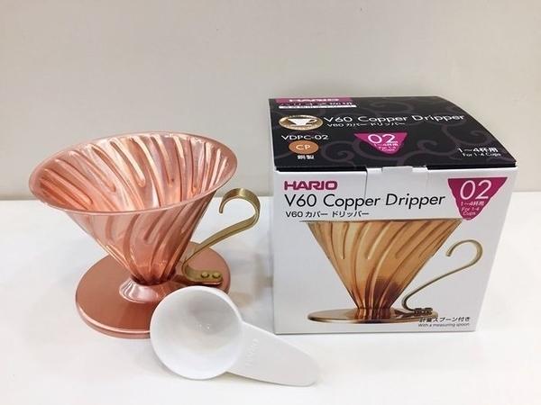 【沐湛咖啡】新款 日本原裝  HARIO VDPC-02CP V60銅製濾杯 手沖 銅 濾器 2-4人份 錐形濾杯