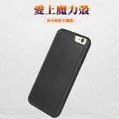 反重力保護殼 奈米反重力吸附 吸附手機殼 手機導航神器  ip6S 6S plus ip5/5s SE samsung s6 s6edge
