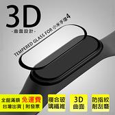 【纖維複合膜】全覆蓋亮面透明 適用 小米手環4 3D曲面保護貼 PMMA/PC複合材料 手錶螢幕保護貼