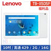 【福利品】Lenovo Tab M10 TB-X505F 10吋 【送保護貼】 平板 (2G/16G)