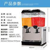 果汁機商用冷熱雙溫雙缸全自動熱飲機冷飲機現調自助飲料機igo『潮流世家』