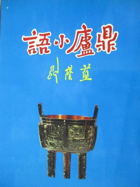 【書寶二手書T5/短篇_ORV】鼎廬小語_藍蔭鼎_民73