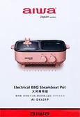 火烤兩用爐 AI-DKL01P 烤爐 煮火鍋