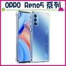 OPPO Reno5 Pro Reno5 Z 四角加厚氣墊背蓋 半透明手機殼 軟殼保護套 TPU手機套 全包邊