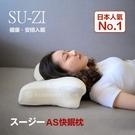 日本SU-ZI AS 快眠枕 止鼾枕 睡眠枕頭 日本枕頭 枕頭 AZ-322 (高款)