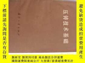 二手書博民逛書店罕見壓鑄技術基礎Y28340 北京無線電工具設備廠 國防工業出版