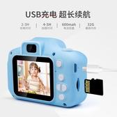 兒童相機玩具可拍照打印小型數碼照相機卡通迷你單反寶寶生日禮物 童趣屋
