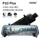 【PAIPAI】(贈64G)P10 Plus GPS測速前後1080P全屏電子式觸控後照鏡行車紀錄器
