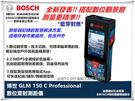 【台北益昌】數位觀景窗 德國 BOSCH GLM150C 150M 150公尺 雷射測距儀 數位 測距儀