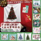 聖誕款IG爆款北歐風裝飾掛布(送1.5米星星燈)