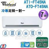 【信源】 7坪【Whirlpool 惠而浦 冷專定頻一對一】ATI-FT45NA+ATO-FT45NA 含標準安裝