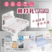免打孔 浴室肥皂架 香皂盒【33005】