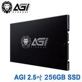 【免運費】AGI 亞奇雷 256GB SATA3 2.5吋 SSD 固態硬碟 公司貨 256G