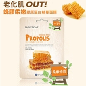 韓國S+Miracle-蜂膠柔嫩面膜Propolis 1入