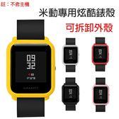米動手錶青春版 彩色保護殼 手錶保護框 Amazfit 華米 保護套 可拆卸 錶框 小米運動錶邊框 錶殼